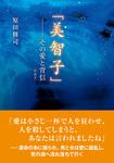 「美智子」―その愛と背信〈作品II〉-電子書籍