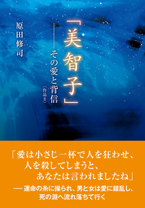 「美智子」―その愛と背信〈作品II〉拡大写真
