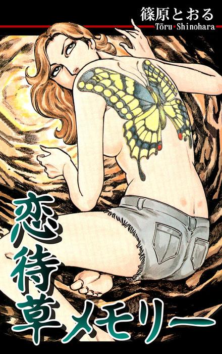 恋待草メモリー-電子書籍-拡大画像