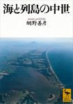 海と列島の中世-電子書籍