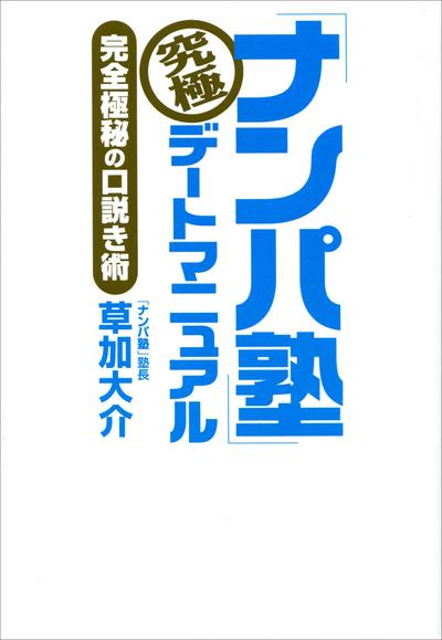 「ナンパ塾」究極デートマニュアル 完全極秘の口説き術-電子書籍