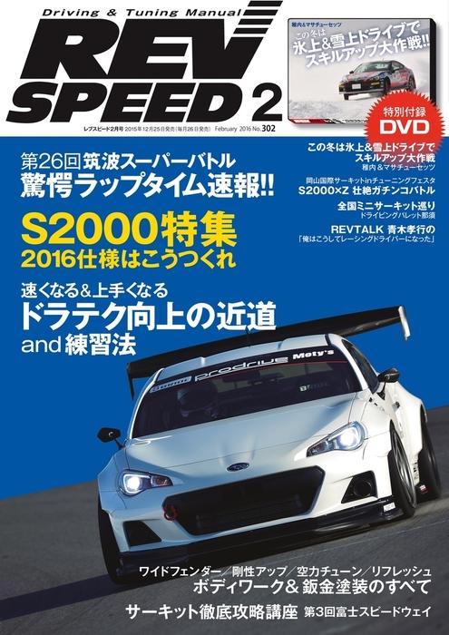 REV SPEED 2016年2月号拡大写真