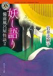 妖し語り 備前風呂屋怪談2-電子書籍