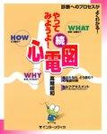 続・やってみようよ!心電図 : 診断へのプロセスがよくわかる!-電子書籍