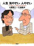 人生 気のせい 人のせい ツチヤ教授、代々木駅前の精神科医と語る-電子書籍