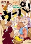 まんが 新白河原人 ウーパ!(2)-電子書籍
