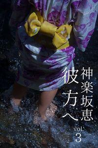 彼方へ 神楽坂恵 vol.3