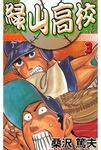 緑山高校 3-電子書籍