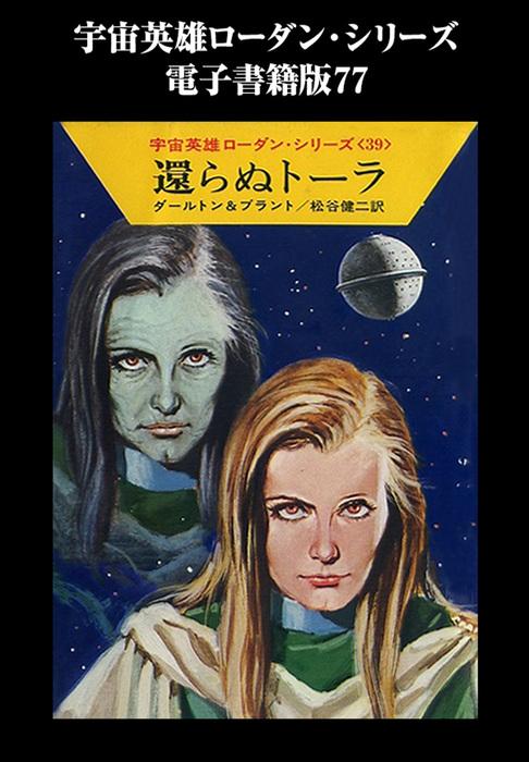 宇宙英雄ローダン・シリーズ 電子書籍版77 永遠の囚人拡大写真