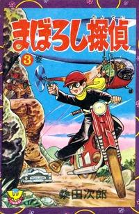 【カラー収録版】まぼろし探偵 (3)