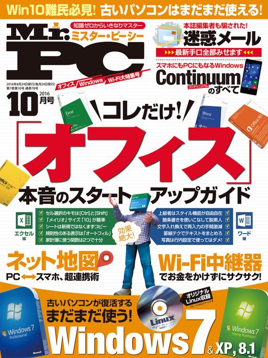 Mr.PC (ミスターピーシー) 2016年 10月号拡大写真