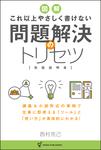 これ以上やさしく書けない 問題解決のトリセツ-電子書籍