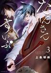 たんさんすいぶ(3)-電子書籍