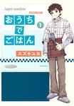 おうちでごはん (1)-電子書籍
