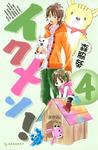 イクメン!(4)-電子書籍