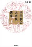 内田樹の大市民講座-電子書籍