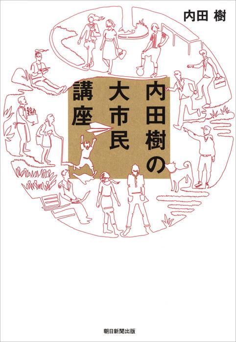 内田樹の大市民講座-電子書籍-拡大画像