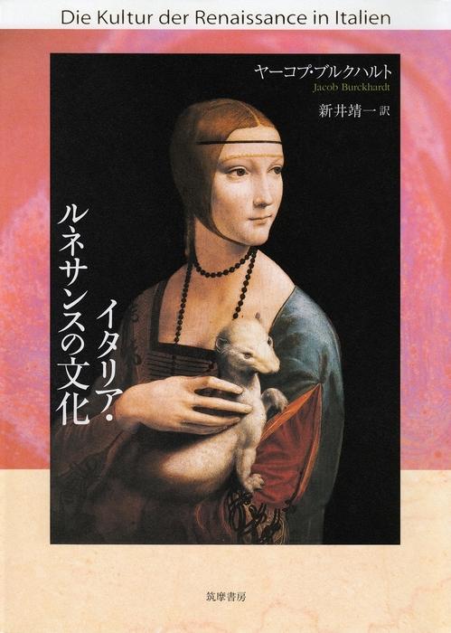 イタリア・ルネサンスの文化-電子書籍-拡大画像