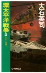 環太平洋戦争2 ルビーの泪-電子書籍