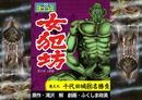 【ヨココミ】女犯坊 第2部大奥篇(9)-電子書籍