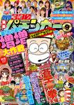 漫画パチンカー 2016年09月号-電子書籍