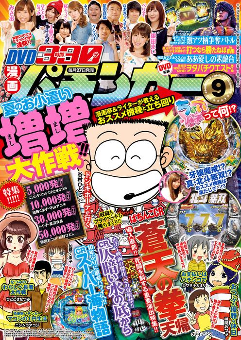 漫画パチンカー 2016年09月号-電子書籍-拡大画像