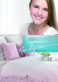 婚約のシナリオ【ハーレクイン文庫版】-電子書籍