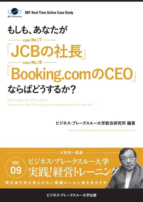 BBTリアルタイム・オンライン・ケーススタディ Vol.9(もしも、あなたが「JCBの社長」「Booking.comのCEO」ならばどうするか?)拡大写真