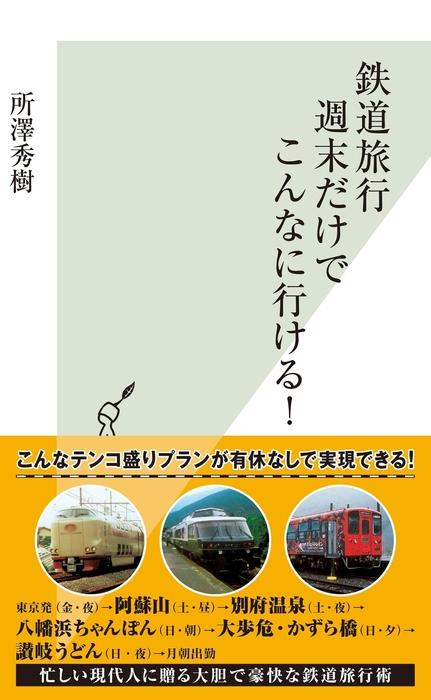 鉄道旅行 週末だけでこんなに行ける!拡大写真