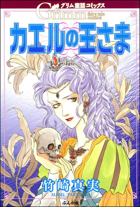 グリム童話コミックス カエルの王さま拡大写真