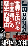 世界に広がる「中国嫌い」の歴史的理由 中国株式会社の研究3-電子書籍
