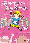海外マラソンRunRun旅-電子書籍