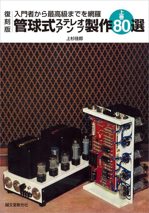 復刻版 管球式ステレオアンプ製作80選 上巻拡大写真
