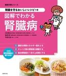腎臓を守るおいしいレシピつき 図解でわかる腎臓病-電子書籍