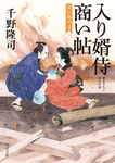 入り婿侍商い帖 関宿御用達(三)-電子書籍
