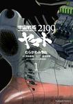 宇宙戦艦ヤマト2199(1)-電子書籍
