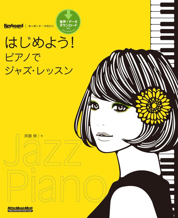 はじめよう!ピアノでジャズ・レッスン拡大写真