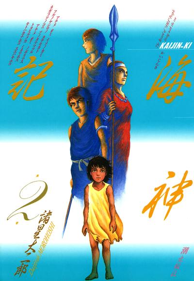 海神記 (2)-電子書籍