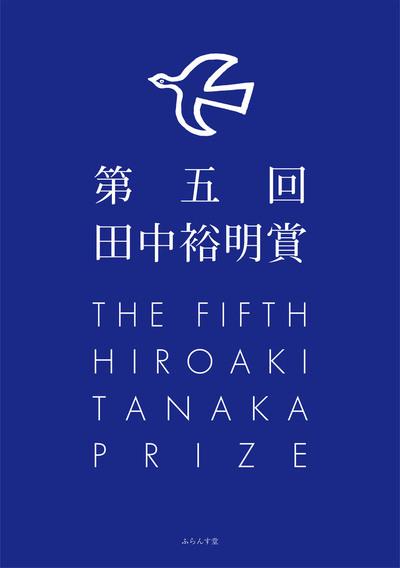 第五回田中裕明賞-電子書籍