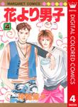 花より男子 カラー版 4-電子書籍
