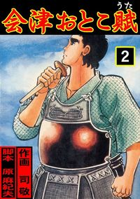 会津おとこ賦 2-電子書籍