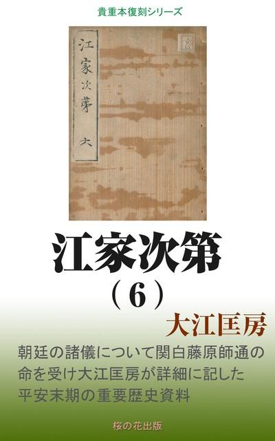 江家次第(6)-電子書籍