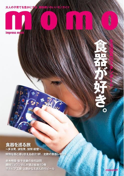 momo vol.2 食器特集号拡大写真