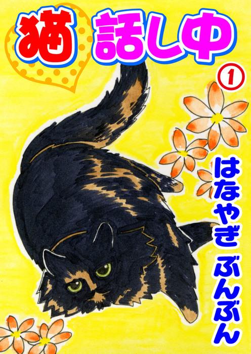 猫話し中 1拡大写真