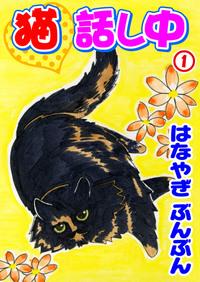 猫話し中 1-電子書籍