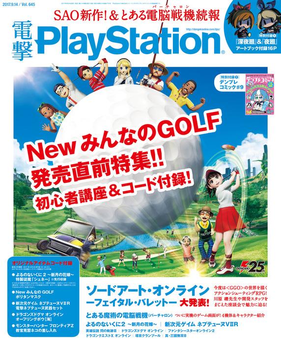 電撃PlayStation Vol.645 【プロダクトコード付き】-電子書籍-拡大画像