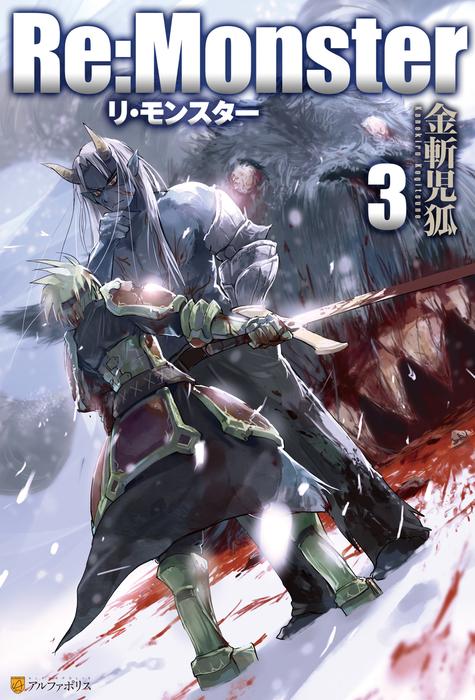 Re:Monster3-電子書籍-拡大画像