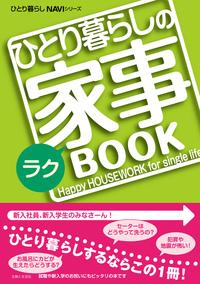 ひとり暮らしのラク家事BOOK-電子書籍