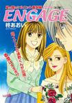 ENGAGE星の瞳のシルエット番外編-電子書籍