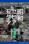 昭和セピアモダン-電子書籍